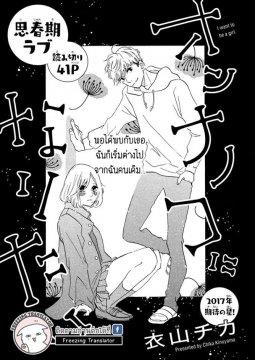 อ่านการ์ตูน มังงะ Onna no Ko ni Naritai แปลไทย