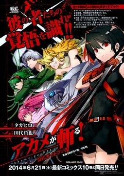 อ่านการ์ตูน มังงะ Akame ga Kill! แปลไทย