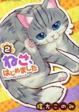 อ่านการ์ตูน มังงะ Neko, hajimemashita แปลไทย