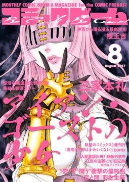 อ่านการ์ตูน มังงะ Iron Ghost no Shoujou แปลไทย