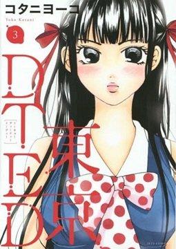 อ่านการ์ตูน มังงะ Tokyo DTED แปลไทย