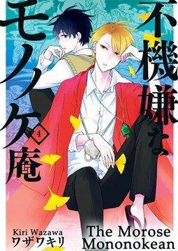 อ่านการ์ตูน มังงะ Fukigen na Mononokean แปลไทย