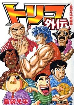 อ่านการ์ตูน มังงะ Toriko แปลไทย