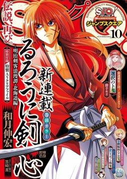 Rurouni Kenshin - Hokkaido Arc