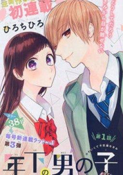 อ่านการ์ตูน มังงะ Toshishita no Otokonoko แปลไทย