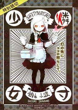 อ่านการ์ตูน มังงะ Macchi Shoujo แปลไทย
