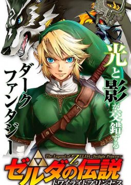 อ่านการ์ตูน มังงะ Zelda no Densetsu - Twilight Princess TH แปลไทย