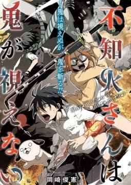 อ่านการ์ตูน มังงะ Shiranui-san wa Oni ga Mienai แปลไทย