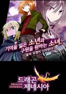 อ่านการ์ตูน มังงะ Dragon Xenersia แปลไทย