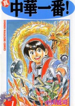 อ่านการ์ตูน มังงะ Chuuka Ichiban! แปลไทย