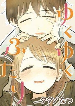 อ่านการ์ตูน มังงะ Yukuyuku Futari แปลไทย