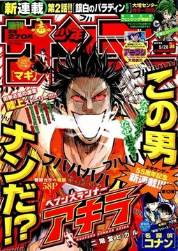 อ่านการ์ตูน มังงะ Heavens Runner Akira แปลไทย