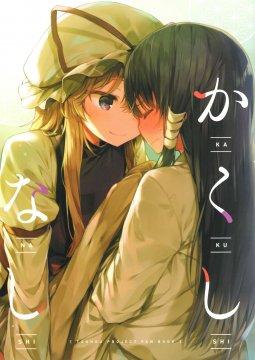 อ่านการ์ตูน มังงะ Touhou DJ - No Hiding แปลไทย