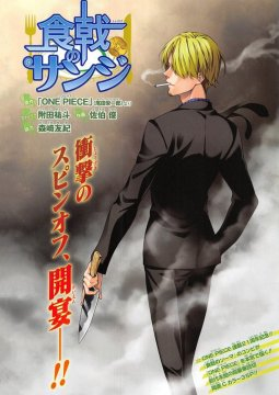 อ่านการ์ตูน มังงะ Shokugeki no Sanji แปลไทย