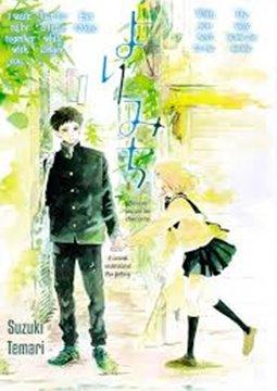 อ่านการ์ตูน มังงะ Yorimichi แปลไทย
