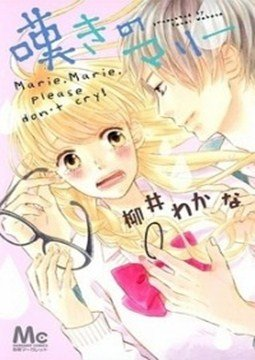 อ่านการ์ตูน มังงะ Nageki no Marie แปลไทย