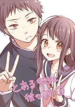 อ่านการ์ตูน มังงะ To Aru Kanojo to Kare no Hanashi แปลไทย