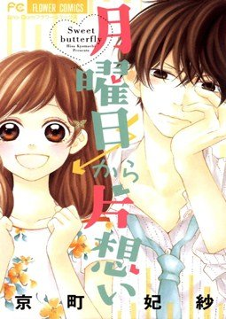 อ่านการ์ตูน มังงะ Getsuyoubi Kara Kataomoi แปลไทย
