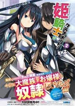 อ่านการ์ตูน มังงะ Himekishi ga Classmate! แปลไทย