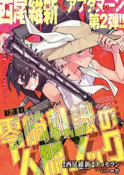 อ่านการ์ตูน มังงะ Zerozaki Kishishiki no Ningen Knock  แปลไทย