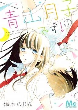 อ่านการ์ตูน มังงะ Aoyama Tsukiko Desu! แปลไทย