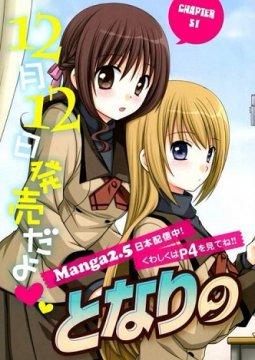 อ่านการ์ตูน มังงะ Tonari no Kashiwagi-san แปลไทย