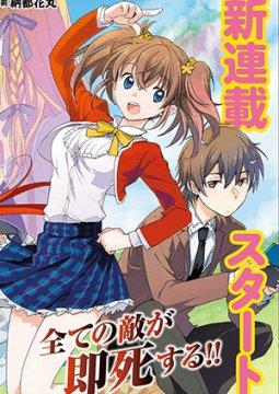 อ่านการ์ตูน มังงะ Sokushi Cheat ga Saikyou Sugite, Isekai no Yatsura ga Marude Aite ni Naranai n desu ga แปลไทย