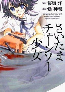 อ่านการ์ตูน มังงะ Saitama Chainsaw Shoujo แปลไทย