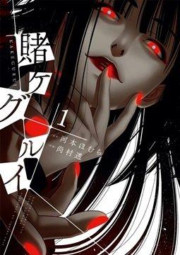 อ่านการ์ตูน มังงะ Kakegurui แปลไทย