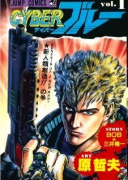 อ่านการ์ตูน มังงะ Cyber Blue แปลไทย