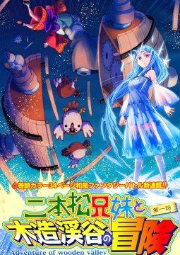 อ่านการ์ตูน มังงะ Nihonmatsu Kyoudai to Mokuzou Keikoku no Bouken แปลไทย