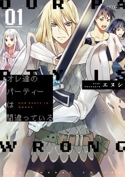 อ่านการ์ตูน มังงะ Ore-tachi no Party wa Machigatteiru แปลไทย