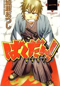 อ่านการ์ตูน มังงะ Bakudan! - Bakumatsu Danshi แปลไทย