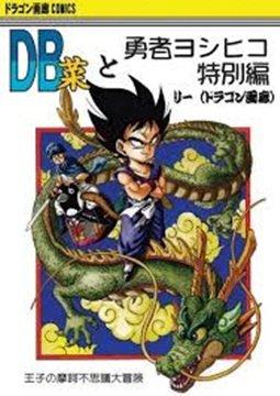 อ่านการ์ตูน มังงะ Dragon Ball Sai แปลไทย