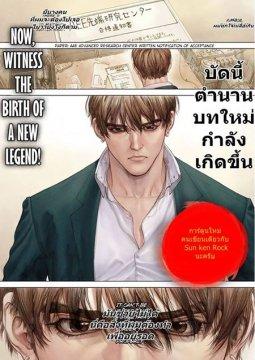 อ่านการ์ตูน มังงะ Origin แปลไทย