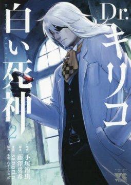 Dr. Kiriko - Shiroi Shinigami