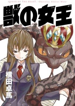 อ่านการ์ตูน มังงะ Queen of The Beast แปลไทย