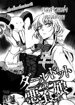 อ่านการ์ตูน มังงะ Dhaldot no Akujiki Musume แปลไทย
