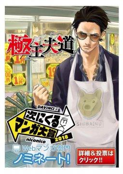 อ่านการ์ตูน มังงะ Gokushufudo แปลไทย