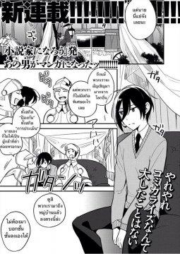 อ่านการ์ตูน มังงะ Isekai de Kojiin wo Hiraita kedo แปลไทย