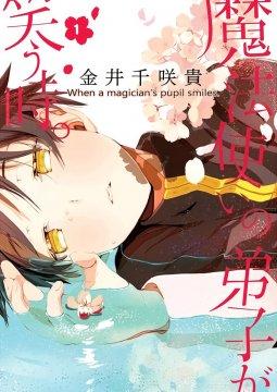 อ่านการ์ตูน มังงะ Mahou Tsukai no Deshi ga Warau Toki แปลไทย