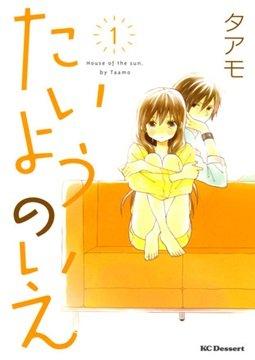 อ่านการ์ตูน มังงะ Taiyou no Ie  แปลไทย