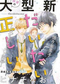อ่านการ์ตูน มังงะ Fujiwara-kun wa Daitai Tadashii แปลไทย