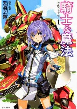 อ่านการ์ตูน มังงะ Knights & Magic แปลไทย
