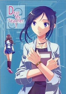 อ่านการ์ตูน มังงะ Dear My Teacher แปลไทย