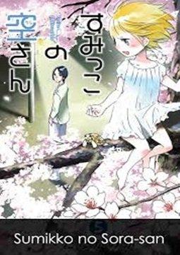 อ่านการ์ตูน มังงะ Sumikko no Sora-san TH แปลไทย