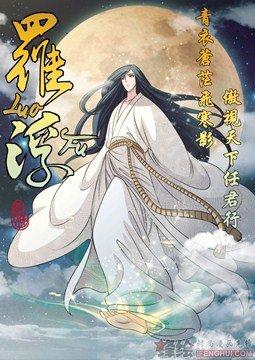 อ่านการ์ตูน มังงะ Luo Fu แปลไทย