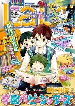 อ่านการ์ตูน มังงะ Gakuen Babysitters แปลไทย