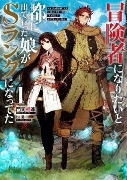 อ่านการ์ตูน มังงะ Boukensha ni Naritai to Miyako ni Deteitta Musume ga S Rank ni Natteta แปลไทย