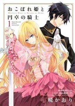 อ่านการ์ตูน มังงะ Okobore Hime to Entaku no Kishi แปลไทย